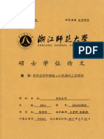 ※ 芳环及芳环侧链α-H溴代工艺研究 ※.pdf