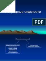 Prirodnye_Opasnosti