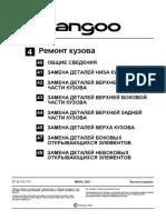 Renault Kangoo. Service manual.