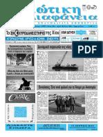 Εφημερίδα Χιώτικη Διαφάνεια  Φ.986