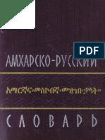 Ганкин Э.Б. - Амхарско-русский словарь (1)-1.pdf