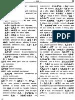 Ганкин Э.Б. - Амхарско-русский словарь (1)-13