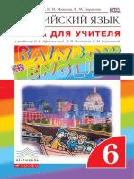 Small Rainbow English 6