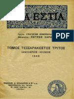 1948_Ἰωάννης Συκουτρῆς.pdf