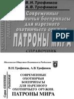 Книга Современные Охотничьи Боеприпасы