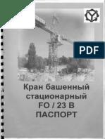 Паспорт Sym Fo-23b (rus)