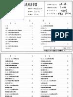 《小型潜水排污泵选用及安装》标准图集01S305(1)