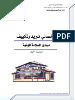 saf.pdf