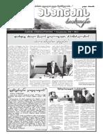 Aspindza News December 2019 10 (57) Annex