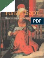 барт - фрагменты речи влюблённого (1999).pdf