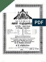 Vaakkiya Panchaankam 1962-1971