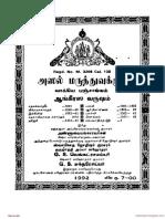 Vaakkiya Panchaankam 1992-2001.pdf