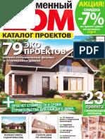 Proiecte de case 03-2013