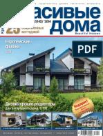 Proiecte de case -02-2014