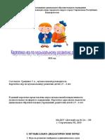 Картотека игр   по музыкальному развитию.doc