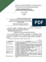 ГОСТ 2.102-68+ - Виды и комплектность конструкторских документов