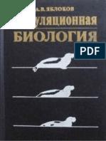 Yablokov a v Populyatsionnaya Biologiya