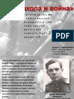 Школа и Война_Горьковчане