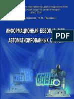 Информационная безопасность автоматизированных систем posobie_ib_as_vtoroeizdanie-6_3.pdf