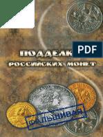 Семенов В.Е. (ред.) - Подделки российских монет (Конрос) - 2012.pdf