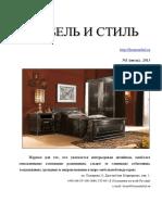 Мебель & Стиль 2013-01.pdf