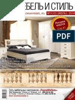 Мебель и стиль 2014-07 (12).pdf