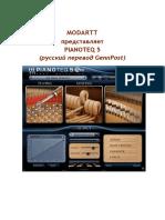 pianoteq-russian-5.pdf