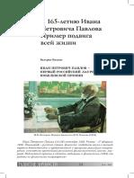 ivan-petrovich-pavlov-pervyy-laureat-nobelevskoy-premii-rossii.pdf