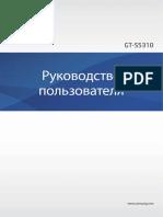 Samsung GT S5310 PDF Rus