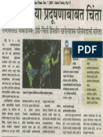 India Chile AstronomyDialouge Sakal 7Dec2019