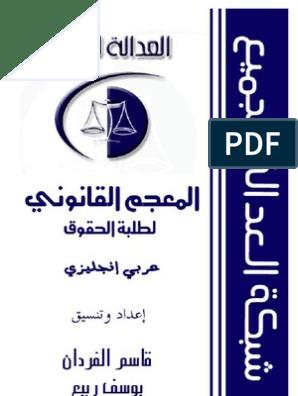 معاني المصطلحات القانونية باللغة الانجليزية | Eminent Domain | Easement