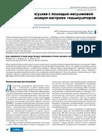 raschet-doz-insulina-s-pomoshyu-insulinovoy-pomp-optimizatsiya-nastroek-kalkulyatorov-bolyusov.pdf