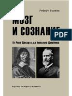 Voznyak_R._Mozg_I_Soznanie_Ot_Rene_D.a6.pdf