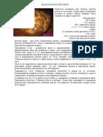 Неаполитанский пирог.docx