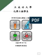 三上物化實驗二講義2019-陳東煌老師更新版.pdf