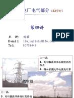 发电厂电气部分-4
