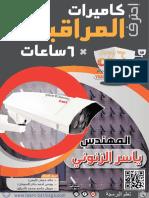 احترف كاميرات المراقبة.pdf