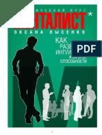 Лысенко Оксана - Как развить интуицию и скрытые особенности.docx