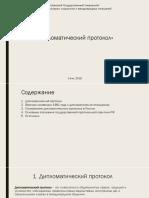 Дипломатический протокол
