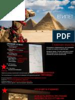 2_Egipet