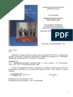 Осокина Т.И. - Физическая культура в детском саду.pdf