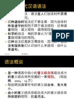 第一章 现代汉语概说 (1).pptx