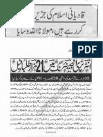 Aqeeda Khatm e Nubuwwat AND ISLAM-Pakistan-KE-DUSHMAN_213122