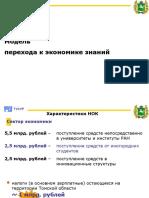 Томский IT-парк.ppt