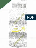 QUAID KA PAKISTAN/ Pakistan-KE-DUSHMAN_214048