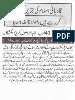 Aqeeda Khatm e Nubuwwat AND ISLAM-Pakistan-KE-DUSHMAN_221200