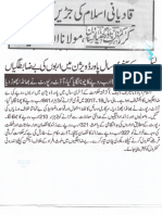 Aqeeda Khatm e Nubuwwat AND ISLAM-Pakistan-KE-DUSHMAN_221442