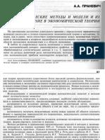Pranevich A. Mat. metody i modeli i ikh ispol'z. v ek. teorii