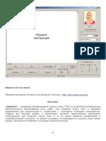 Manual (Rus).pdf