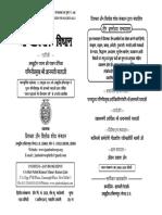 Shri Shantisagar Vidhan